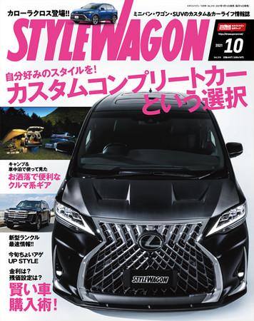 スタイルワゴン 2021年10月号(9月16日 発売)