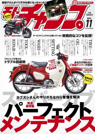 モトチャンプ 2021年11月号(10月6日 発売)