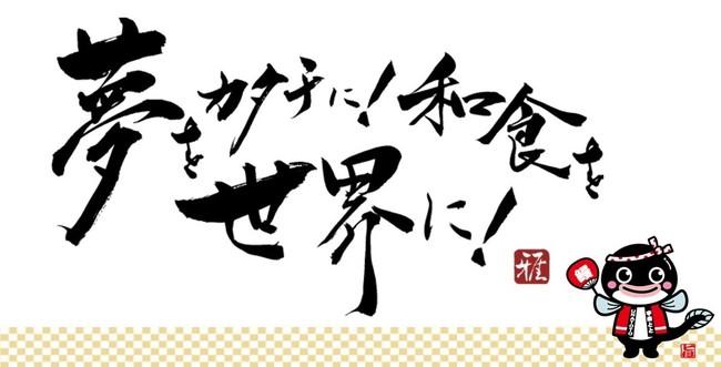 うな丼ダブルが倍に!? 「名代 宇奈とと イオン品川シーサイド店」が5月14日にプレOPEN!5月15日にOPEN記念キャンペーンを実施します。