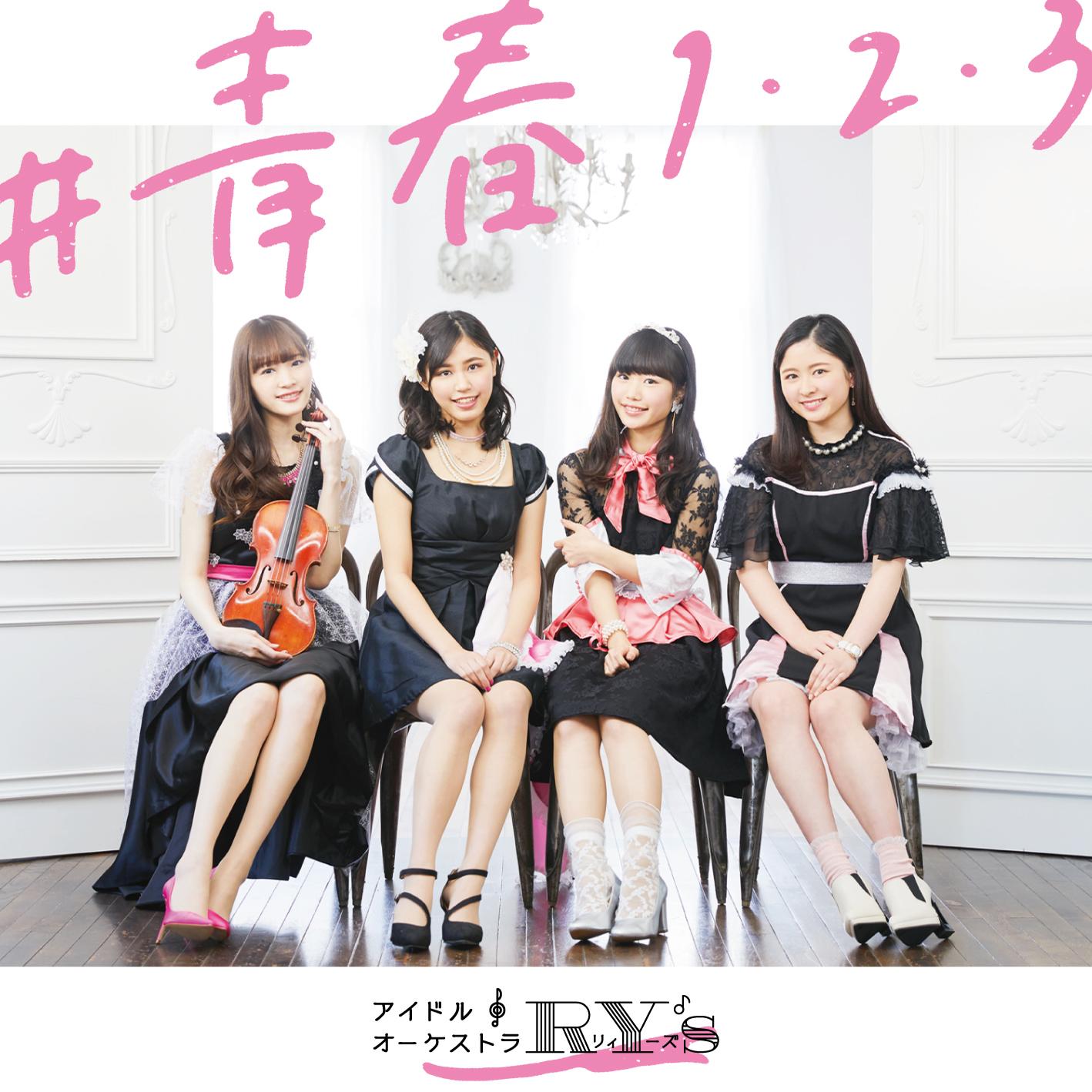 アイオケ 】アイドルオーケストラRY's 最新シングル「 #青春1・2 ...