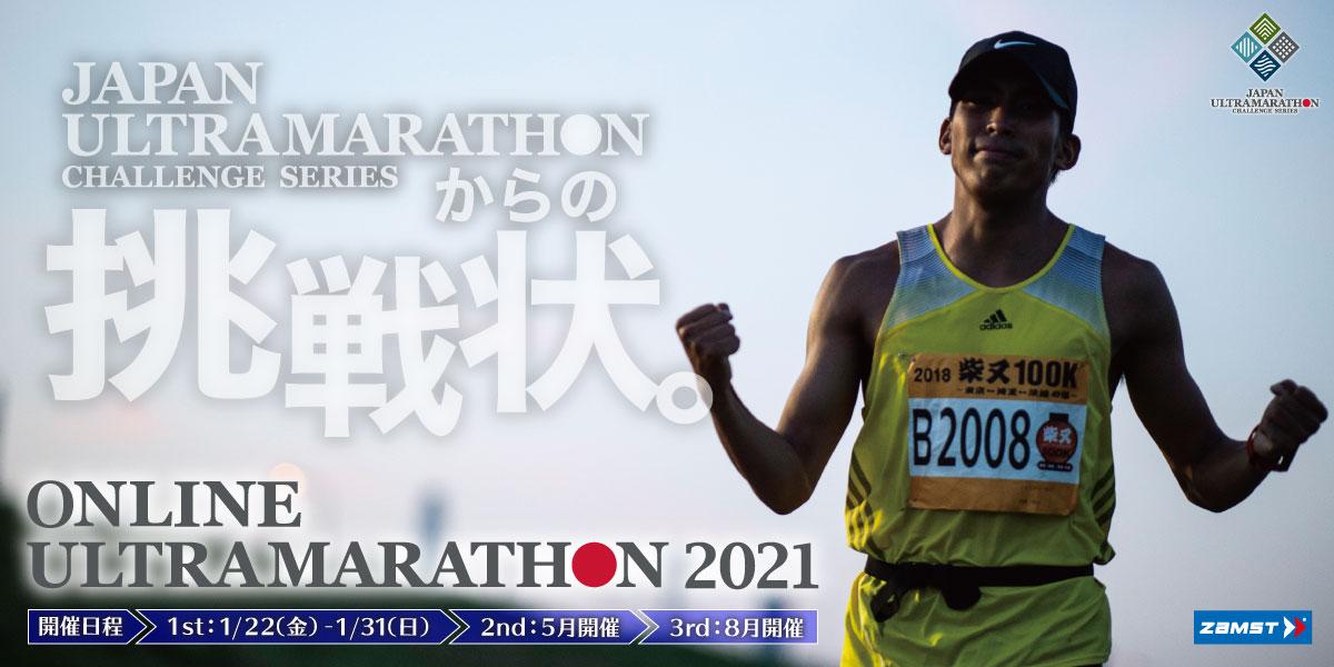 2021 マラソン サロマ ウルトラ 湖