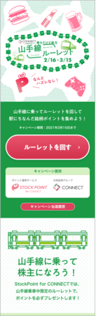 SPCアプリ画面(ルーレット参加画面)