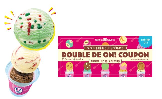 次回ダブルカップをご購入でアイスクリームが1コプラス!