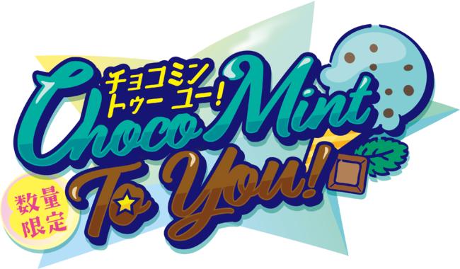 チョコミン トゥー ユー︕ロゴ