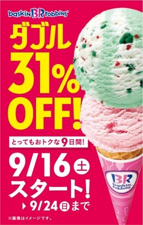 ダブルコーン・ダブルカップ31%OFFキャンペーン