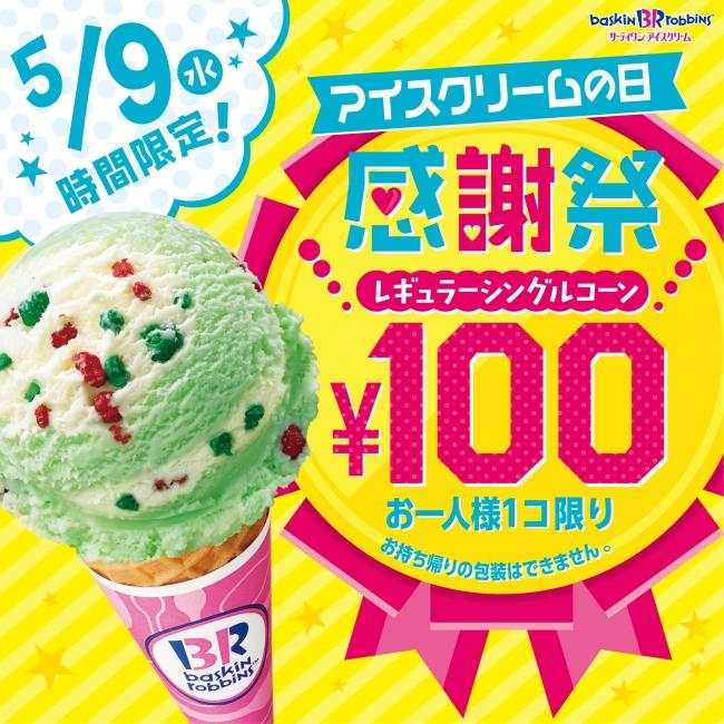 全国のサーティワン アイスクリームでお好きなアイスクリーム(レギュラーサイズ・シングルコーン)がなんと100円!「アイスクリームの日 感謝祭」5/9(水) @ 全国のサーティワン アイスクリームストアー