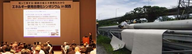 (写真左)シンポジウムにおける報告風景(写真右)エアロジェルを活用した蒸気配管断熱施工例
