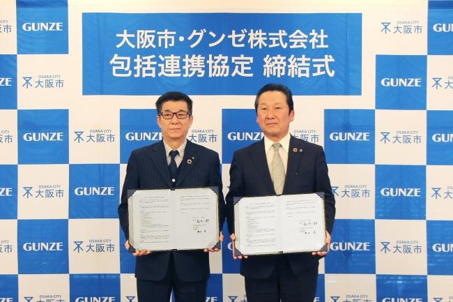 大阪市役所で行われた包括連携協定締結式の模様(写真左)大阪市 松井一郎市長(写真右)グンゼ代表取締役社長 廣地厚