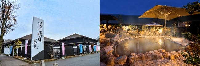 (写真左)湯の華廊外観 (写真右)本館の露天岩風呂