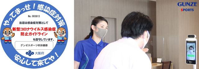 (画像左) 館内掲示中の「感染防止宣言ステッカー」 (画像右)入口における検温機能付顔認証システムでの検温風景