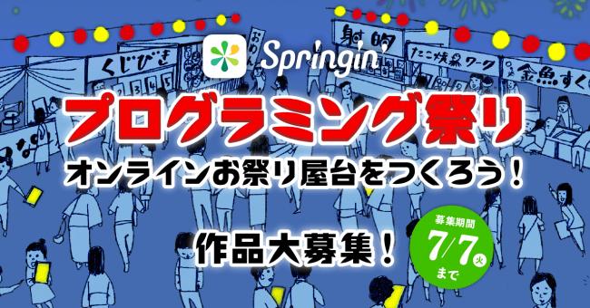 プログラミングでオンラインお祭り屋台をつくろう!「Springin'プログラミング祭り」