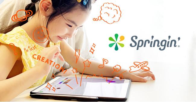 プログラミング未経験から全国大会へ挑戦できる!「スプリンギン・フェス シーズン2」を8月6日(木)より開催 / プログラミングアプリ「Springin'」でプログラミングを自宅学習できる教材を無料提供:時事ドットコム
