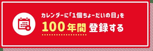 カレンダーに「1個ちょーだいの日」を100年間登録するボタン