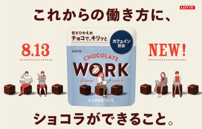 イン チョコレート カフェ