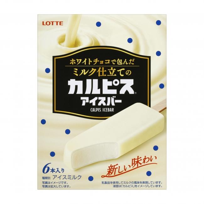 ロッテ『クーリッシュ×カルピス(R)』と、『ホワイトチョコで包んだミルク仕立てのカルピス(R)アイスバー』を3月19日 発売!