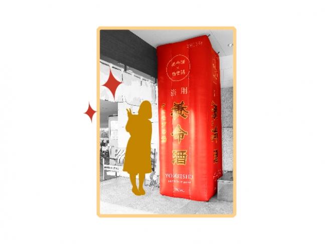 養命酒箱型バルーンイメージ