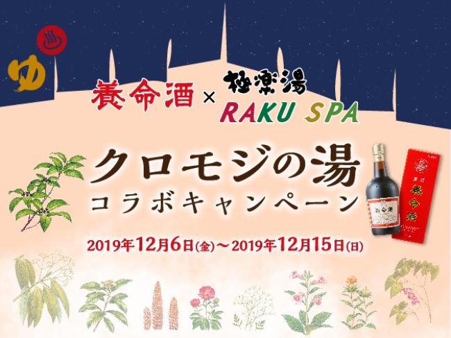 養命酒製造×極楽湯・RAKU SPAコラボキャンペーン