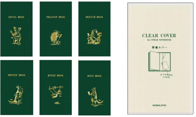 (左)「60周年限定デザイン野帳」 (右)「測量野帳用クリアカバー」
