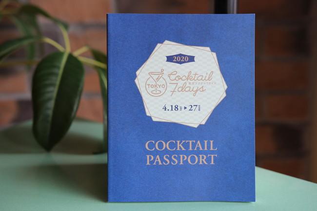 参加者には参加店舗の内容が満載のバーブックのようなカクテルパスポートが届く