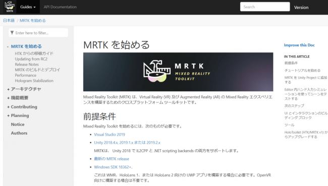 MRTKドキュメント公式日本語化プロジェクト