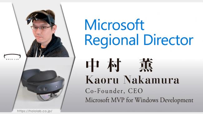 ホロラボCEO中村薫がMicrosoftが認定するRegional Directorに就任