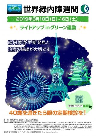 「ライトアップin グリーン運動 2019」ポスター