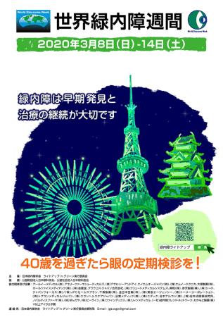 「ライトアップin グリーン運動 2020」ポスター