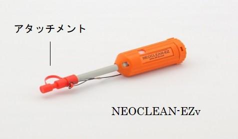 NEOCLEAN-EZv