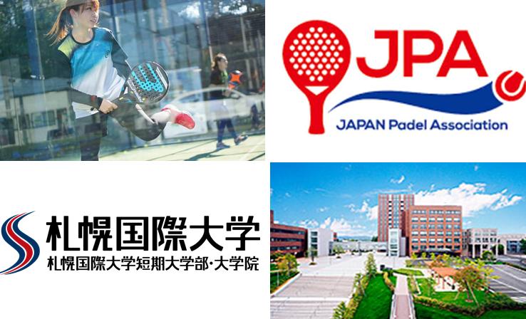 札幌 国際 大学 短期 大学 部