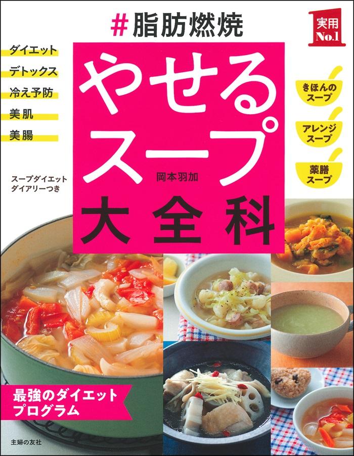 スープ レシピ ダイエット