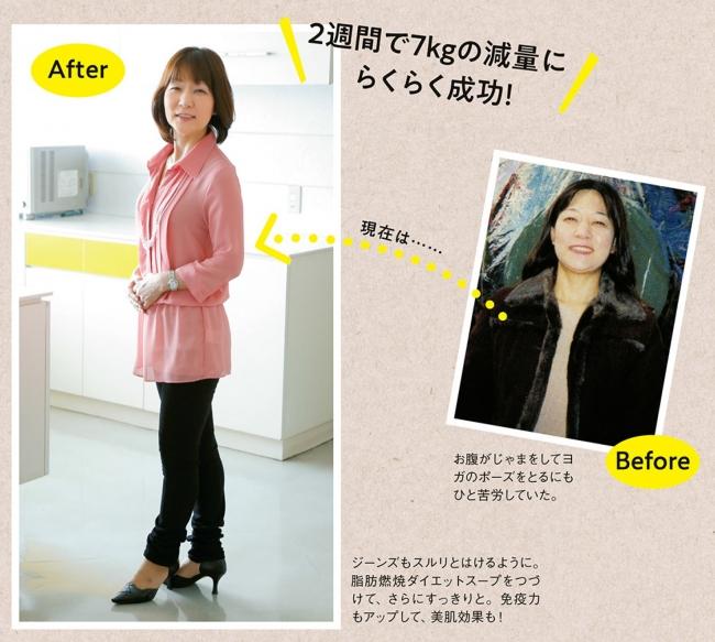 岡本羽加先生 2週間で7㎏やせて、最終的に9kgのダイエットに成功。脂肪燃焼ダイエットスープを続けることで免疫力もアップし、美肌効果も。