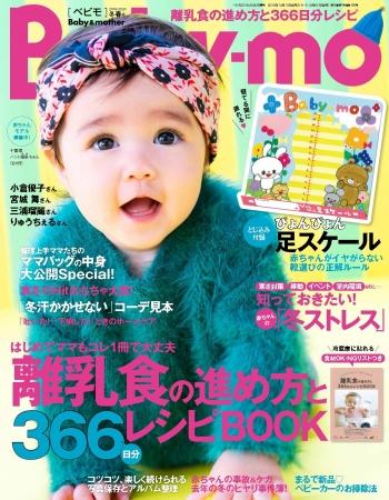Baby-mo2019-2020冬春号 (2019年12月13日発売)