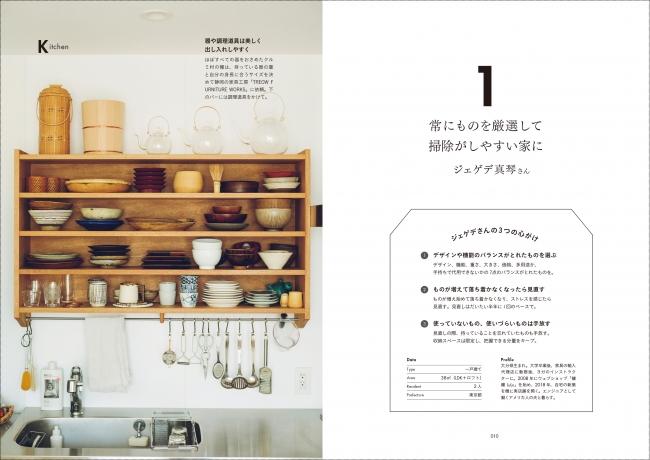 01ジェゲデ真琴さん宅。ほぼすべての器をおさめたクルミ材の棚は、持っている器の量と自分に身長に合わせて、静岡の家具工房「TREOW FURNITURE WOOKS」に依頼。