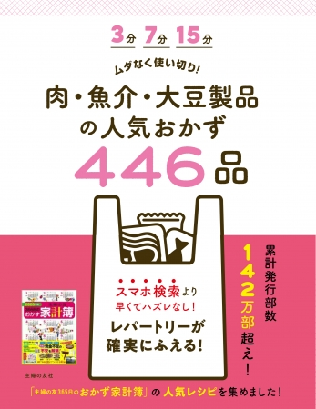 累計発行部数142万部超え!の「主婦の友365日のおかず家計簿」から人気レシピを集めた本。
