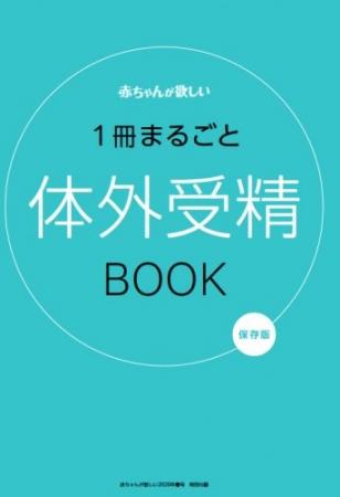 『赤ちゃんが欲しい2020春』別冊付録「一冊まるごと体外受精BOOK」
