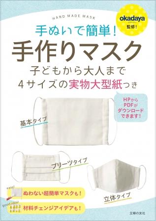 マスク 型紙 オカダヤ