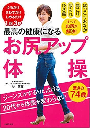 20代から体型が変わらない驚きの74歳、谷玉惠先生の書籍発売。お尻を ...