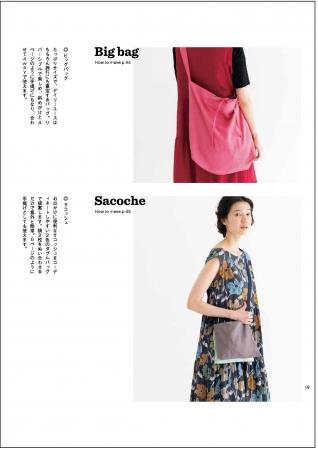 共布で作れるバッグ2タイプ