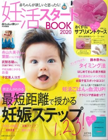 『妊活スタートBOOK2020』
