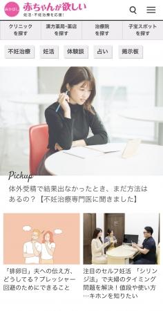 「あかほし」TOP画面(スマホ)