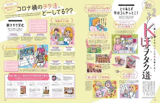 『S Cawaii! AUTUMN 2020』Kぽヲタク道