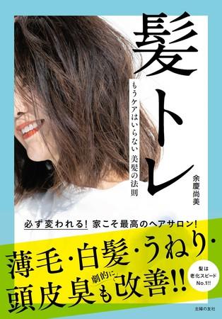 9月4日(金)に発売した『髪トレ』