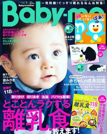 最新号『Baby-mo 2020秋冬号』