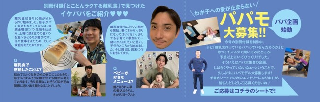 Baby-mo 2020秋冬号より