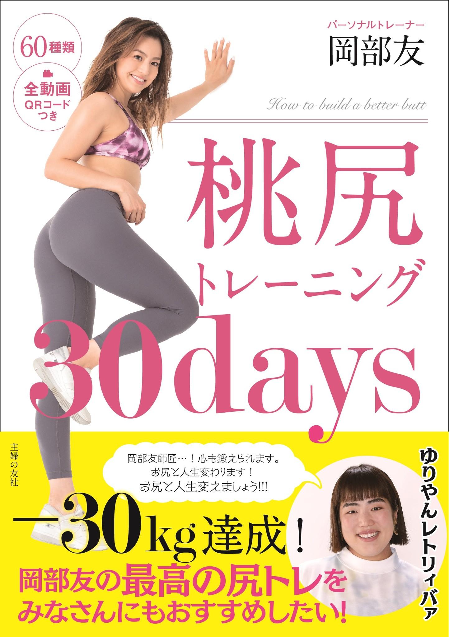 た 痩せ やん ゆり レトリィバァ ゆりやんレトリィバァ大変身!35kg痩せて別人?ダイエット方法が知りたい!