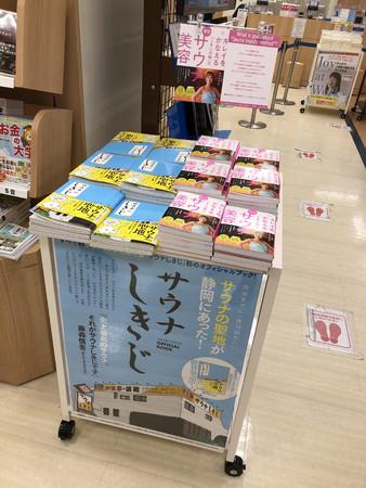 MARUZEN & ジュンク堂書店 新静岡店