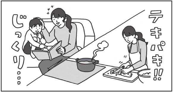 家事の段取りをよくすれば、子どもとの楽しい「スペシャルタイム」を作ることも可能になり、体と心の両面が快適になります。