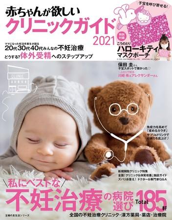 12月26日発売!『赤ちゃんが欲しい クリニックガイド2021』