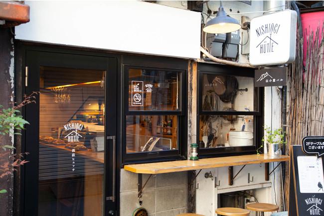 西荻ヒュッテ(にしおぎひゅって) 西荻窪の横丁にある、人気の山小屋バル。アウトドアの調理器具や旬の食材を使い、美味しく楽しい料理とお酒とお届けしています。