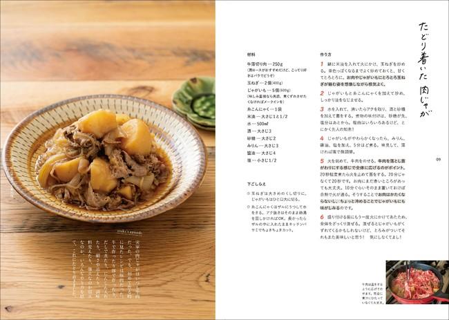 ほったらかし 和田 レシピ 明日香 自分時間を作れる! 美味しい「ほったらかし」ごはん【食育インストラクター